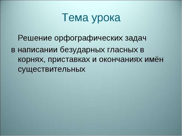 Тема урока Решение орфографических задач в написании безударных гласных в кор...