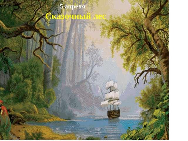 5 апреля Сказочный лес