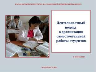 Деятельностный подход в организации самостоятельной работы студентов ЯЛУТОРОВ