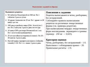 Выполнение заданий по образцу Выпишите рецепты: 50 таблеток Paracеtamoli по