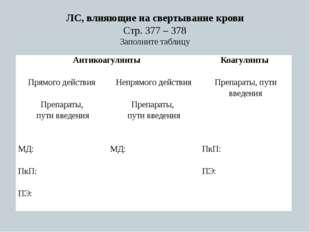 ЛС, влияющие на свертывание крови Стр. 377 – 378 Заполните таблицу Антикоагул