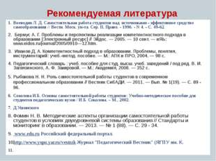 Рекомендуемая литература Воеводин Л. Д. Самостоятельная работа студентов над