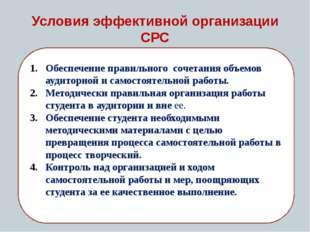 Условия эффективной организации СРС Обеспечение правильного сочетания объемов