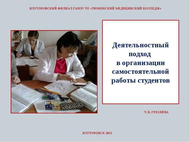Деятельностный подход в организации самостоятельной работы студентов ЯЛУТОРОВ...