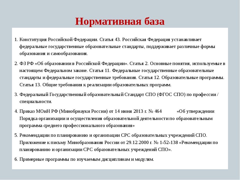 Нормативная база Конституция Российской Федерации. Статья 43. Российская Феде...