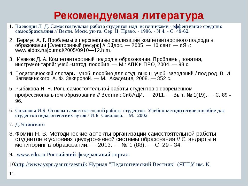 Рекомендуемая литература Воеводин Л. Д. Самостоятельная работа студентов над...