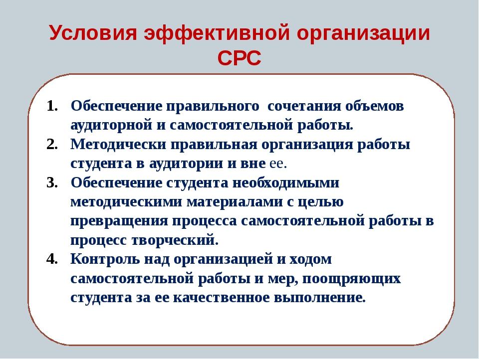 Условия эффективной организации СРС Обеспечение правильного сочетания объемов...