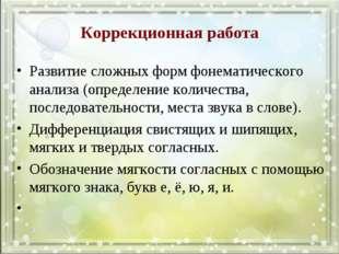 Коррекционная работа Развитие сложных форм фонематического анализа (определе