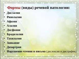 Формы (виды) речевой патологии: Дислалия Ринолалия Афазия Алалия Дисфония Бр