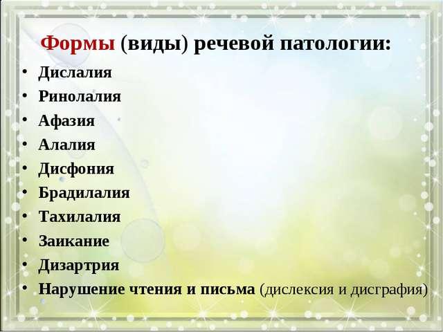 Формы (виды) речевой патологии: Дислалия Ринолалия Афазия Алалия Дисфония Бр...