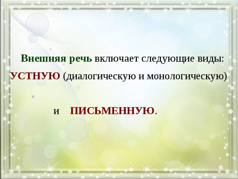 Внешняя речь включает следующие виды: УСТНУЮ (диалогическую и монологическую...