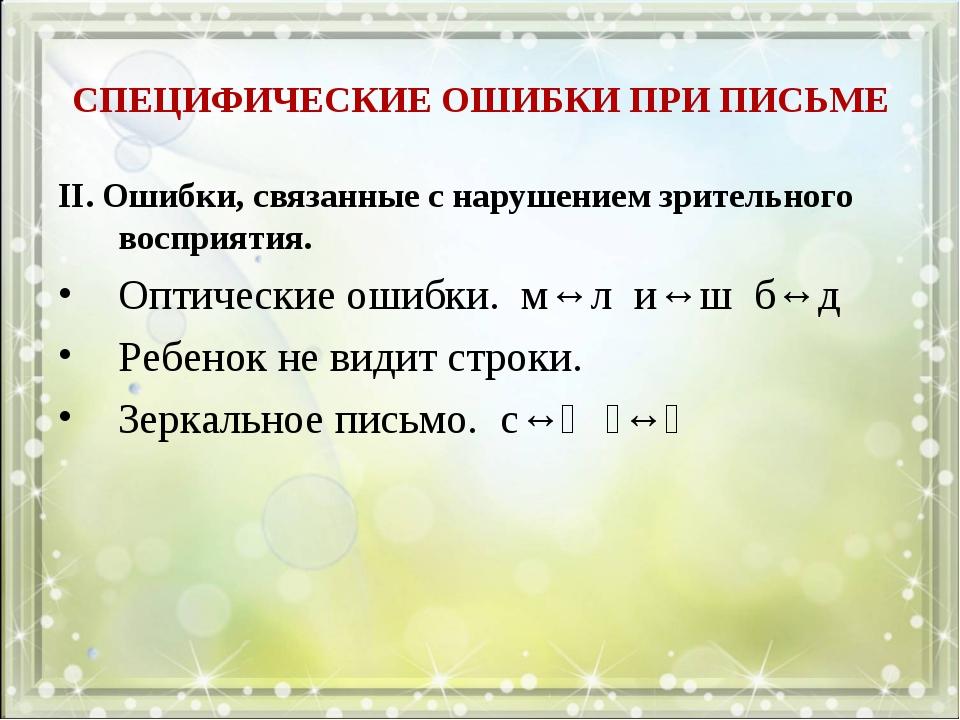 СПЕЦИФИЧЕСКИЕ ОШИБКИ ПРИ ПИСЬМЕ II. Ошибки, связанные с нарушением зрительно...
