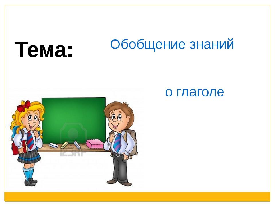 Тема: Обобщение знаний о глаголе