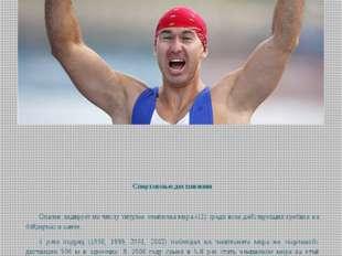 Спортивные достижения Опалев лидирует по числу титулов чемпиона мира (11) с