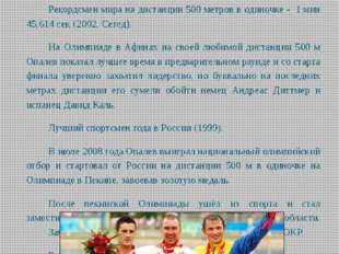 Рекордсмен мира на дистанции 500 метров в одиночке - 1 мин 45,614 сек (2002,