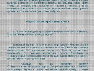 Интервью Олимпийского Чемпиона Максима Опалева! Каноэ Спорт. Эксклюзивное ин