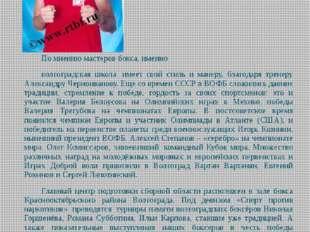 Дмитрий Сахаров и Дмитрий Соломин  По мнению мастеров бокса, именно в