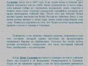 -После многолетнего перерыва волгоградским файтерам пришло приглашение пос
