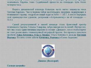 «Динамо» громит «Астраханочку»  26января2009 г. Преимущество гандболисток