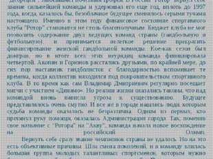 В 1995 году Волгоград получает право на проведение Суперкубка Европы. И здес