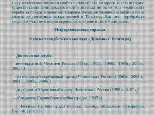В 2003 году команда перешла под крыло спортивного общества «Динамо», где в