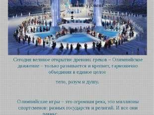 Сегодня великое открытие древних греков – Олимпийское движение – только разви