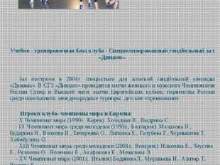 Учебно - тренировочная база клуба - Специализированный гандбольный зал «Дина
