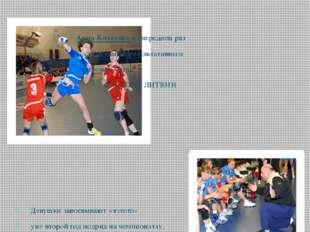 Игроки команды «Динамо», входящие в состав сборной женской команды России в н
