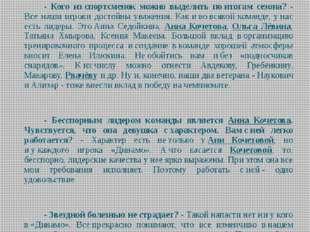 - Судя повсему, Виктор Николаевич, прошедшим сезоном выдовольны? - Конечно