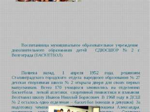 Людмила  Плотникова Воспитанница муниципальное образовательное учреж