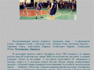 Воспитанниками школы являются: чемпионы мира – Агафонникова Елена, Овчаро