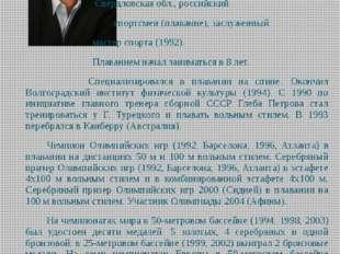 Александр Попов  Родился 16 ноября 1971, г. Лесной,  Свердловская обл