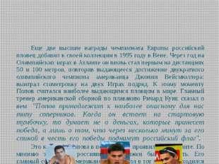 Еще две высшие награды чемпионата Европы российский пловец добавил к своей к