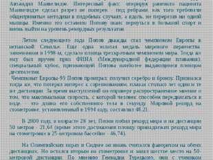 С 1993 года Попов стал жить в Австралии, куда после Олимпиады в Барселоне уе