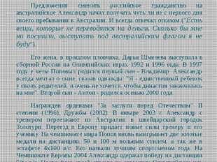 Предложения сменить российское гражданство на австралийское Александр начал