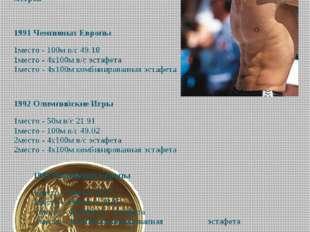 Четырехкратный Олимпийский чемпион Шестикратный чемпион мира 21-кратный чемпи