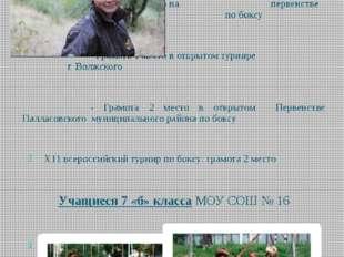 Фисенко Кирилл – 8 класс МОУ СОШ № 16 - Грамота 1 место на первенстве