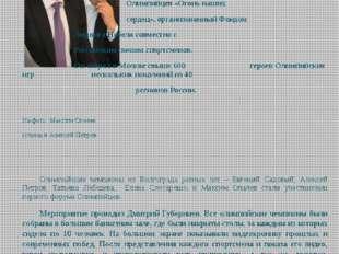 «ДА РАЗВЕ СЕРДЦЕ ПОЗАБУДЕТ?..» 28 ноября 2010 года в московском концертном