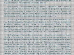 В конце 1999 года Алексей Петров занимает пятое место на Чемпионате мира в Г