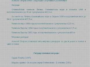 После окончания спортивной карьеры В августе 2009 года Алексей Петров был на