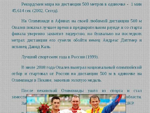 Рекордсмен мира на дистанции 500 метров в одиночке - 1 мин 45,614 сек (2002,...