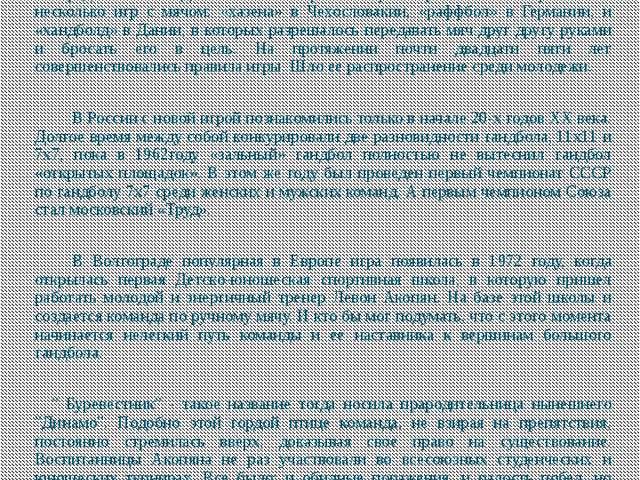 История команды «Динамо» Более ста лет назад в небольшом датском городке Орд...