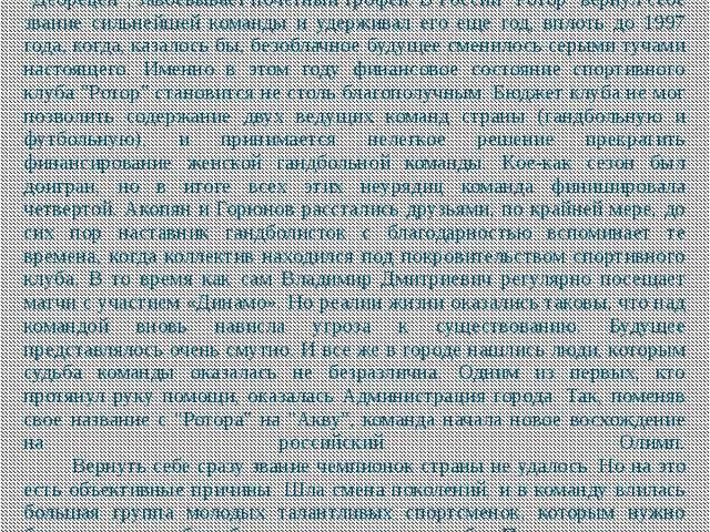 В 1995 году Волгоград получает право на проведение Суперкубка Европы. И здес...