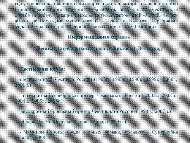 В 2003 году команда перешла под крыло спортивного общества «Динамо», где в...