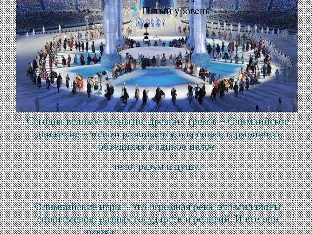 Сегодня великое открытие древних греков – Олимпийское движение – только разви...