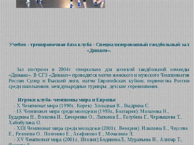 Учебно - тренировочная база клуба - Специализированный гандбольный зал «Дина...