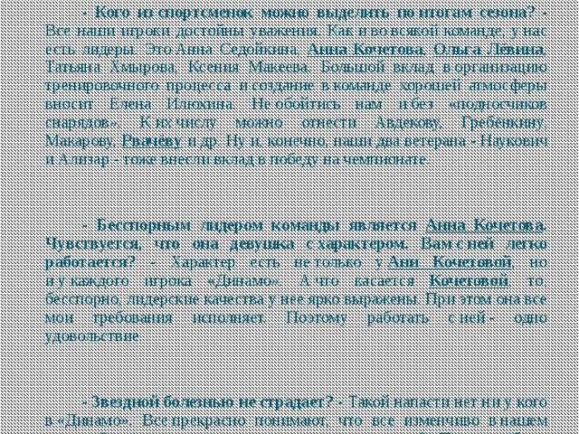 - Судя повсему, Виктор Николаевич, прошедшим сезоном выдовольны? - Конечно...