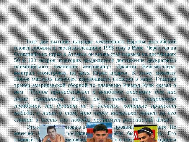 Еще две высшие награды чемпионата Европы российский пловец добавил к своей к...