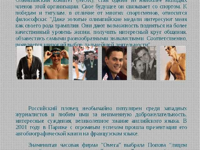 После того как Олимпиада закончилась, Попов принял решение продолжать плават...