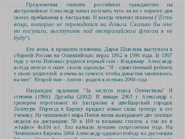 Предложения сменить российское гражданство на австралийское Александр начал...